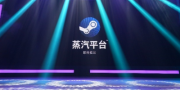 Steam中国蒸汽平台公布,V社:将遵守法律法规,尽量不影响国际版
