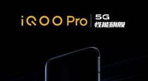 驱动中国昨夜今晨:iQOO Pro 5G版发布 安卓系统回归数字命名 红米Note8配置曝光