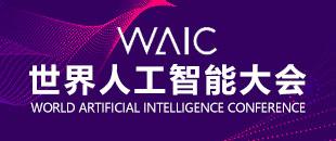 WAIC2019世界人工智能大会专题报道