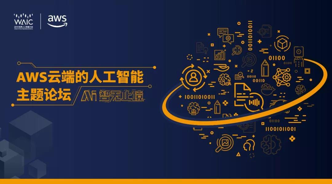 看点 | AWS亮相2019世界人工智能大会 云端的人工智能赋能城市未来