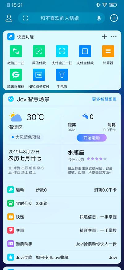 Screenshot_20190828_152152