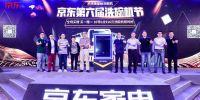 2019中国洗碗机行业高峰论坛开幕 京东联手主流品牌打造高品质生活
