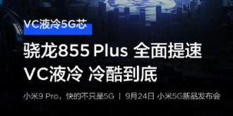 小米9 pro 5G版三重快充系统秀肌肉 续航为何成为香饽饽?