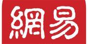 网易网盘发布业务调整公告:将于11月30日关闭独立入口