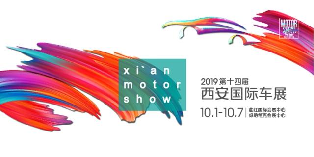 2019第十四届西安国际车展