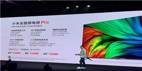 小米全面屏电视Pro正式发布:标配4K面板,支持8K解码,1499元起售