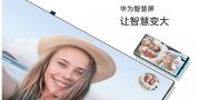 华为智慧屏售价提前揭露,65英寸售价7999元