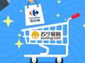 苏宁收购家乐福中国80%股权 推动零售业数字化发展