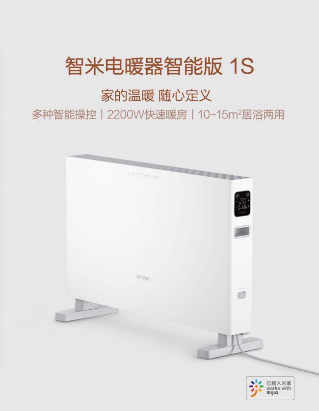 智米电暖器智能版1S上市 速热不干燥 智能操控更贴心