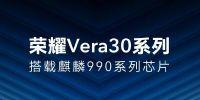 麒麟990 5G芯片+90Hz刷新屏 荣耀V30还有多少惊喜?