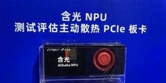 """世界互联网大会直击:阿里巴巴展示平头哥AI芯片""""含光800"""""""