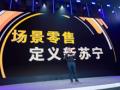 """苏宁打造双11新玩法:启动""""1小时场景生活圈"""""""