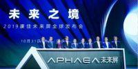 康佳APHAEA未来屏正式发布,将如何定义未来趋势?