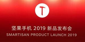 驱动中国昨夜今晨:坚果Pro 3发布 三星W系列5G折叠屏手机曝光 电子烟病例持续攀升
