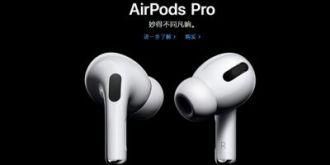 驱动晚报|三星中国区裁员三分之一 AirPods Pro发货延迟2-3周
