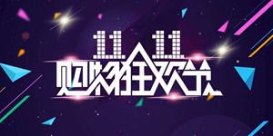 驱动中国昨夜今晨:京东、天猫公布双十一战绩 携号转网正式全国试运行