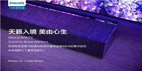 飞利浦电视发布搭载B&W音响奢侈级新品,彩电高端化新路径凸显