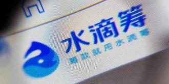 驱动中国昨夜今晨:水滴筹回应线下地推现象 美国黑色星期五在线销售创历史新高