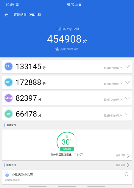 Screenshot_20191210-105944_AnTuTu Benchmark
