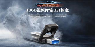 """国货之光:aigo高速固态U盘刷新存储领域的""""中国速度"""""""