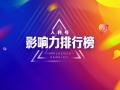 人民号2019年11月影响力排行榜出炉:驱动中国稳居总榜第12、自媒体榜第2!