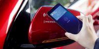 解锁汽车新方式,比亚迪联手华为推出手机nfc车钥匙