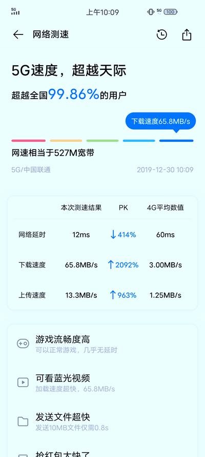 Screenshot_20191230_100945