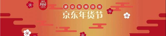"""春节回家必备""""好物"""",华硕路由京东年货节直降700元(稿件)120"""