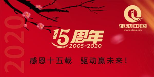 不忘初心扬帆起航 2020年驱动中国年会暨15周年庆典成功举办
