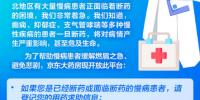 """为了慢病患者,京东大药房向湖北医药行业发起""""寻药求助""""!"""