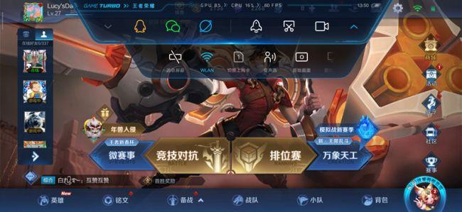 Screenshot_2020-02-13-13-50-04-835_com.tencent.tmgp.sgame