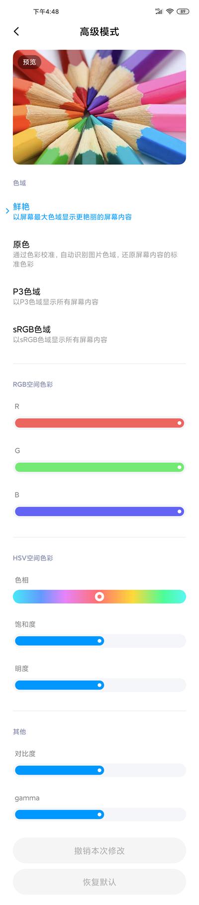 Screenshot_2020-02-14-16-48-14-083_com.xiaomi.misettings