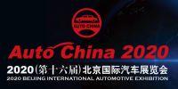 2020北京车展受疫情影响将延期举行