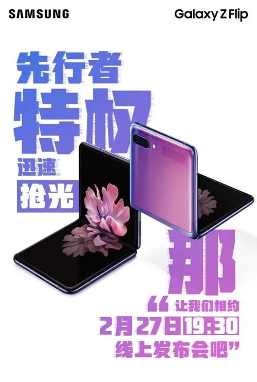 三星Galaxy Z Flip國行嘗鮮價公布:8+256GB 12499元