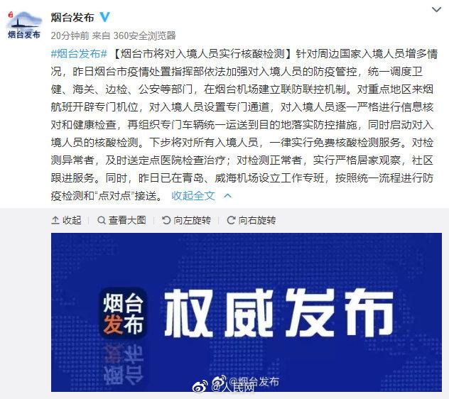 人民日报截取的烟台发布微博