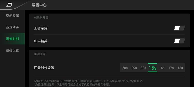 Screenshot_2020-03-02-14-18-26-345_com.blackshark.gamelauncher