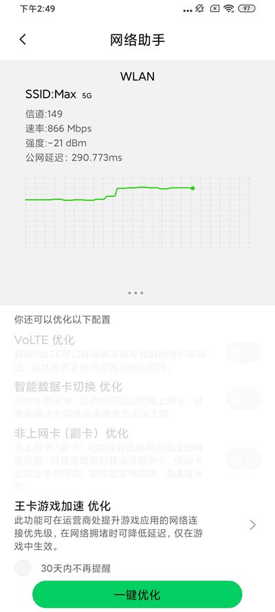 Screenshot_2020-03-02-14-49-44-285_com.blackshark.performancemaster