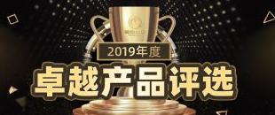 2019驱动中国年度卓越产品评选