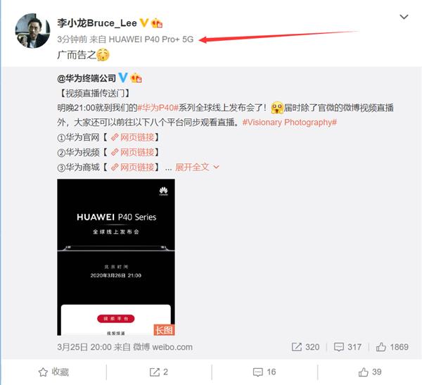 徕卡五摄加持 华为李小龙秀出P40 Pro+ 5G:今晚见