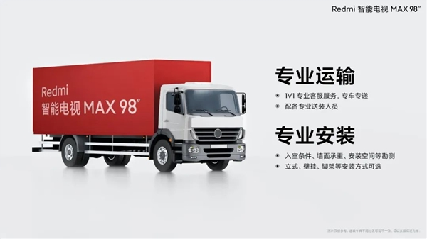 买Redmi智能电视MAX 98英寸必读 你需要知道的事 都在这里了