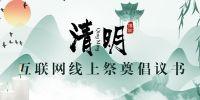 特殊时期清明节网上祭奠成主流,云祭祀或成新传统