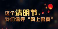 民政部:清明节首日网络祭扫平台服务超千万人次,云祭祀成新风尚