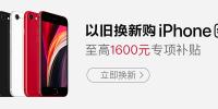 苏宁上线新款iPhone SE,换机补贴最高1600元