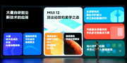 小米MIUI 12正式發布:通感可視化+全局自由窗口+空白通行證,全方位升級體驗