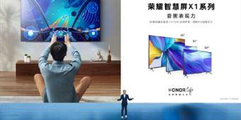 荣耀智慧屏X1系列正式亮相,65英寸版售价3299元
