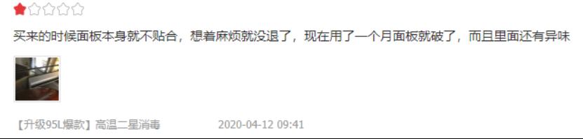 【修改版】消毒柜线上销量增长可观,但用户说至少还有三点体验不理想1418.png
