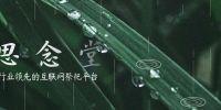 """24岁职业八段围棋手范蕴若离世 网上思念堂可居家""""云祭奠"""""""