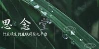香港知名编剧梁立人逝世《包青天》《绝代双骄》曾是一代人的记忆