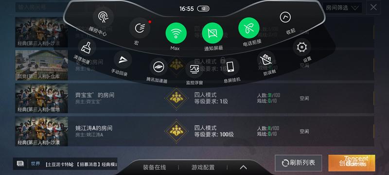 Screenshot_2020-07-30-16-55-24-105_com.tencent.tmgp.pubgmhd