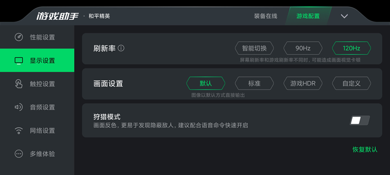 Screenshot_2020-07-30-16-56-29-099_com.blackshark.gamelauncher
